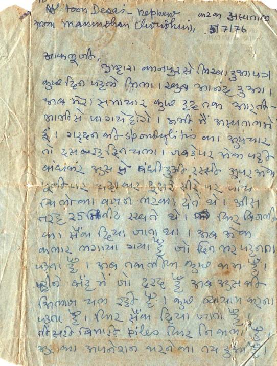 मनमोहन चौधरी का पत्र